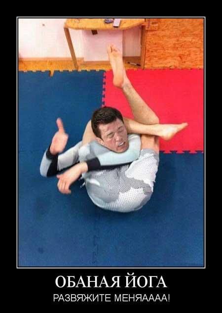 Смешные демотиваторы про йогу