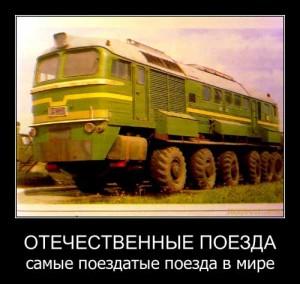 Демотиваторы про РЖД