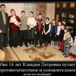 Прикольные демотиваторы про семью