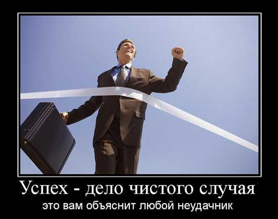Демотиваторы про успех