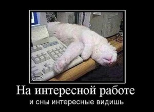 Смешные картинки о работе