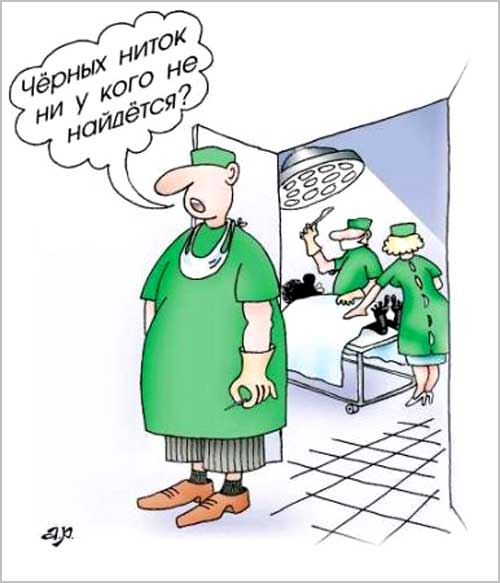 Смешные картинки про медиков