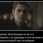 Прикольные картинки с надписями про вампиров