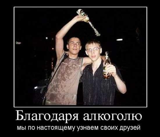 Картинки с приколами про алкоголь