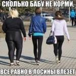Фото приколы с надписями про девушек
