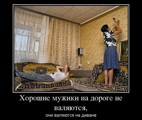 Приколы про мужей - фото