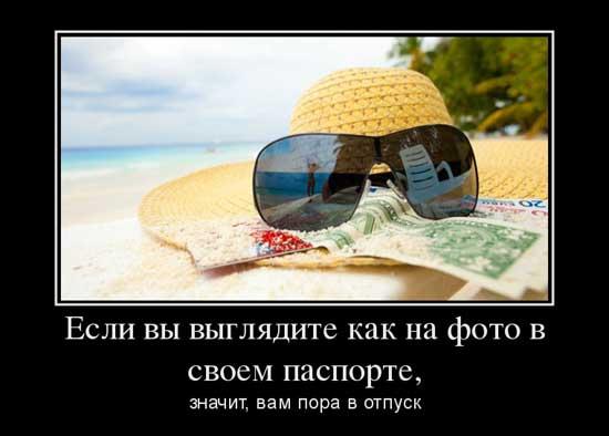 Прикольные высказывания про отпуск в картинках