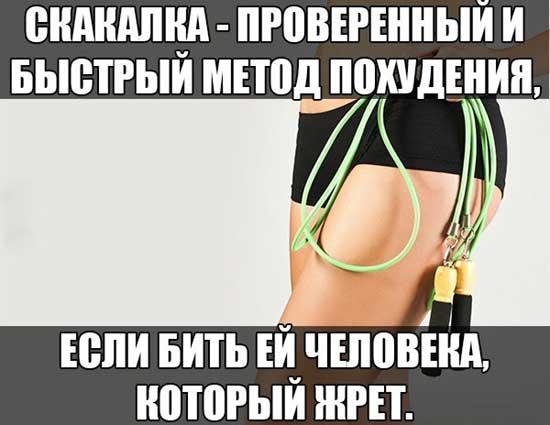 Фото приколы про похудение