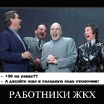 Анекдоты про ЖКХ
