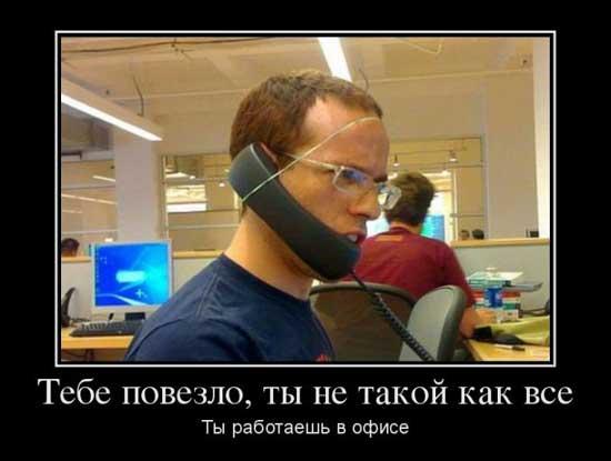 Смешные картинки про работу в офисе