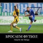 Короткие стихи про футбол