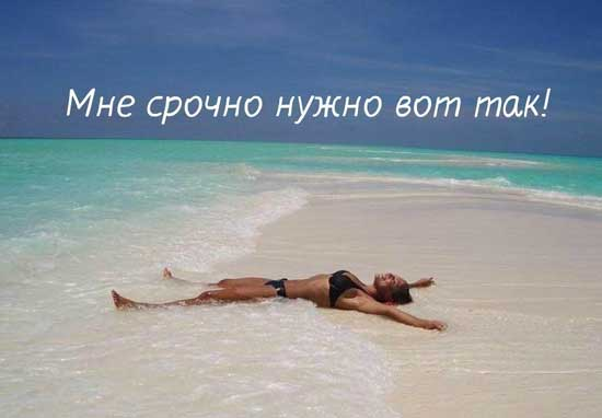 Картинки с надписями про отпуск