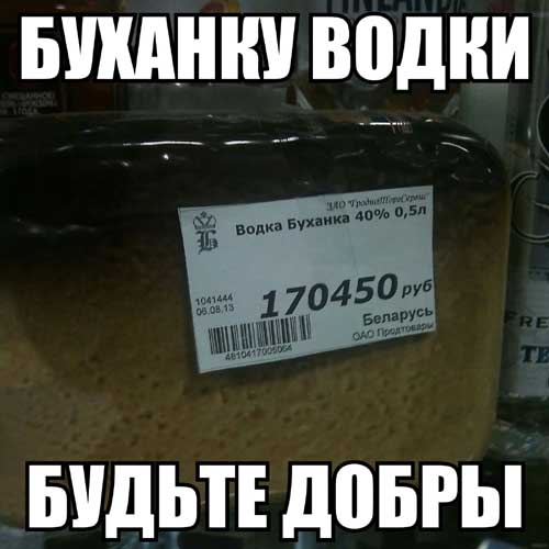 Веселые картинки про водку