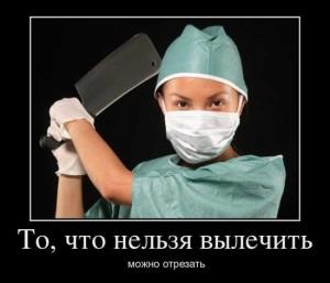 Медицинские шутки приколы