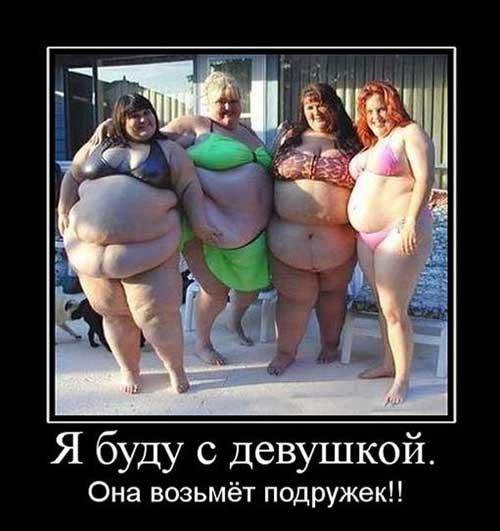 Смешные картинки про толстых девушек с надписями тут мои комплексы исчезли, доброе утро для