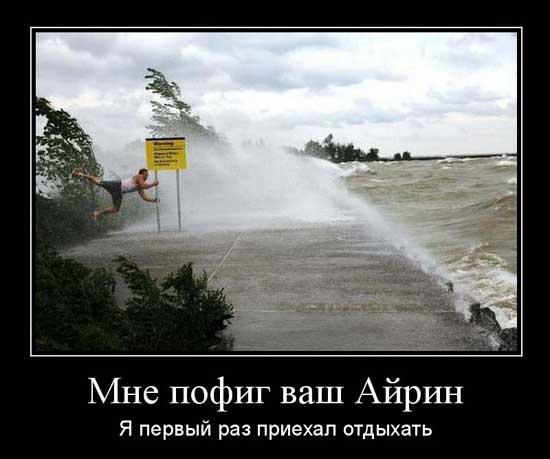Смешные картинки про непогоду