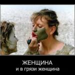Юморные картинки про женщин