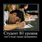 Цитаты о студенческой жизни
