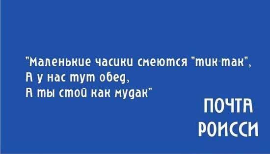 Шуточные фразы про Почту России