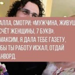 Анекдоты про альфонсов