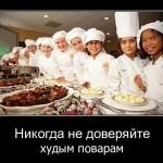 Анекдоты о поварах