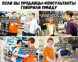 Анекдоты про продавцов