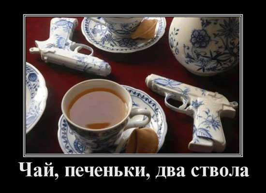 Демотиваторы про чай