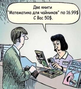 Анекдоты о математике