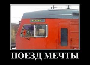 Анекдоты про поезда