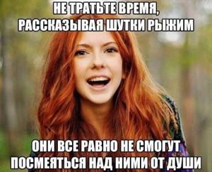 Анекдоты про рыжих