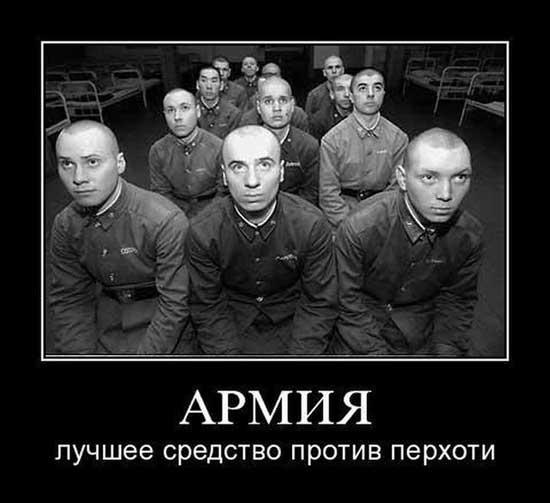 Смешные фразы про армию