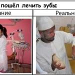 Смешные картинки ожидание и реальность
