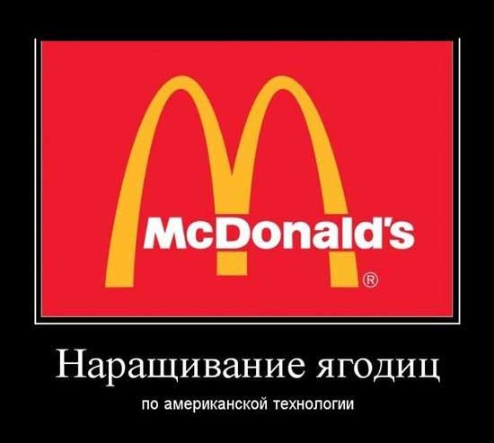 Прикольные высказывания про Макдональдс