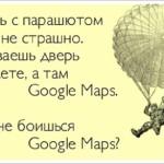 Цитаты про прыжки с парашютом