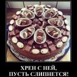 Прикольные статусы про сладости