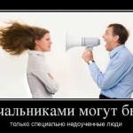 Статусы про тупых начальников