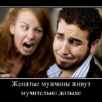 Афоризмы про женатого мужчину