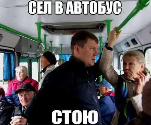 Шутки про автобусы