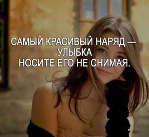 Афоризмы про улыбку женщины
