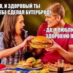 Юмор про еду в картинках