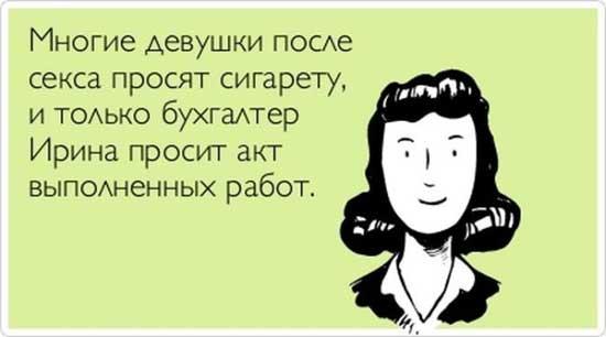 Анекдоты Про Бухгалтеров