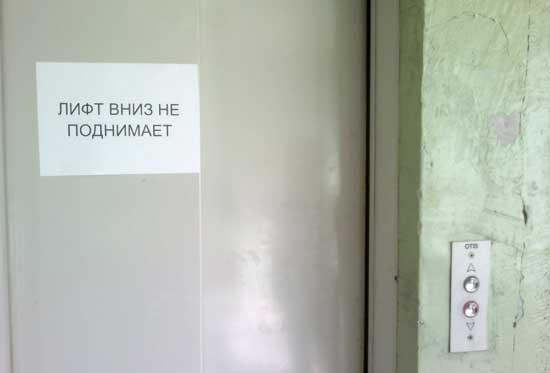 Прикольные объявления в лифте