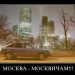 Шутки про москвичей